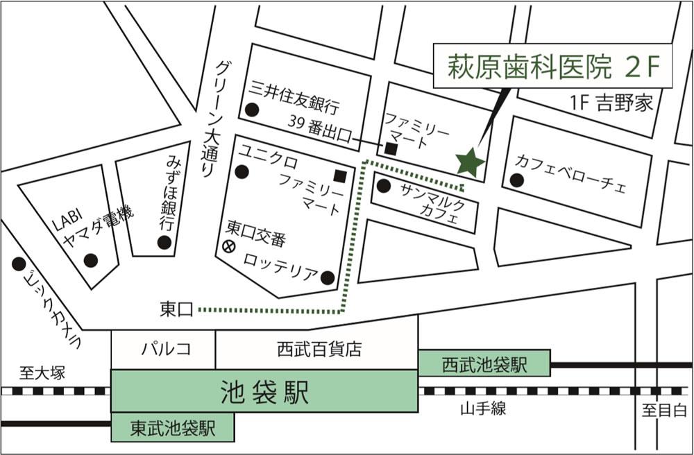 池袋駅から萩原歯科医院への地図